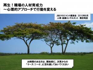 「再生! 職場の人材育成力」(日本能率協会)