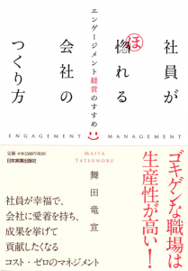 「社員が惚れる会社のつくり方 – エンゲージメント経営のすすめ」(2009年、日本実業出版社)