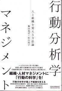 「行動分析学マネジメント」(2008年、日本経済新聞出版社)