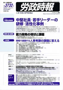 「現場で直面する人事考課の課題に答える」(労政時報、2008年、労務行政研究所)