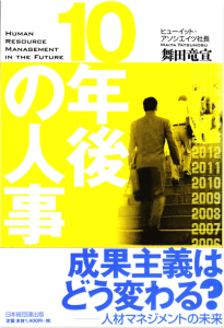 「10年後の人事」(2005年、日本経団連出版)