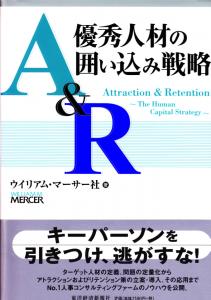 「A&R優秀人材の囲い込み戦略」(2001年、東洋経済新報社)