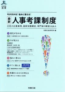 「最新 人事考課制度」(労政時報選書、2011年、労務行政)
