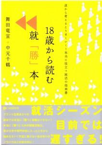 「18歳から読む就『勝』本」(2010年、C&R研究所)