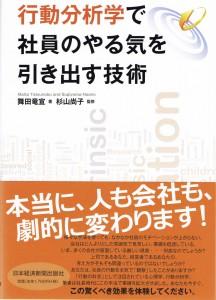 「行動分析学で社員のやる気を引き出す技術」(2012年、日本経済新聞出版社)