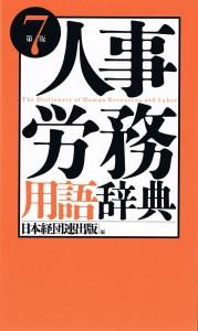 「人事労務用語辞典 第7版」(2011年、日本経団連出版)