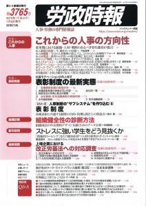 「これからの人事の方向性 – 人材戦略」(労政時報、2011年、労務行政研究所)