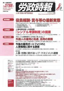 「『シンプル考課制度』の提案」(労政時報、2010年、労務行政研究所)
