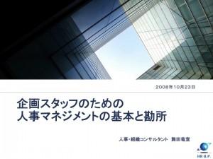 「企画スタッフのための人事マネジメントの基本と勘所」(企業研究会)