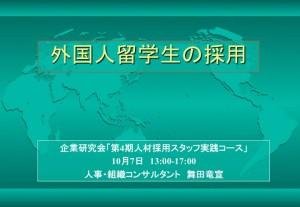 「外国人留学生の採用」(企業研究会)