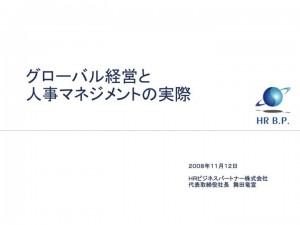「グローバル経営と人事マネジメントの実際」(企業研究会)