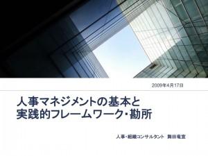 「人事マネジメントの基本と実践的フレームワーク・勘所」(企業研究会)
