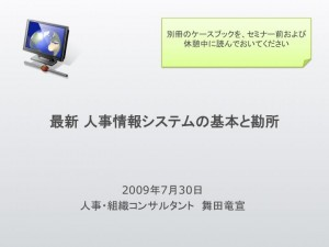 「最新 人事情報システムの基本と勘所」(企業研究会)