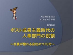 「社員が惚れる会社のつくり方」(東京経営者協会)