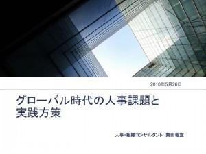 「グローバル時代の人事課題と実践方策」(企業研究会)