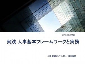 「実践 人事基本フレームワークと実務」(企業研究会)