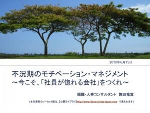 「不況期のモチベーション・マネジメント」(官民交流会)
