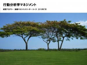 「行動分析学マネジメント」(日本生産性本部)
