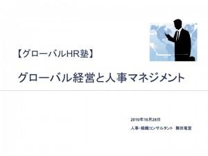 「グローバル経営と人事マネジメント」(グローバルHR塾)