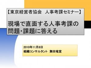 「人事考課の問題・課題に答える」(東京経営者協会)