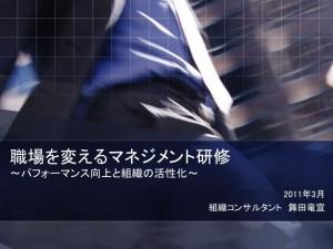 「職場を変えるマネジメント研修」(日本能率協会)