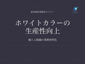 「ホワイトカラーの生産性向上」(東京経営者協会)