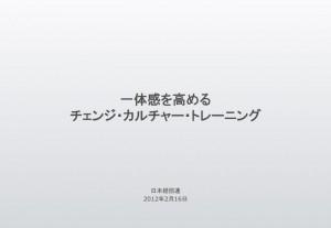 一体感を高めるチェンジ・カルチャー・トレーニング (日本経団連)