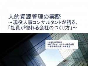 「人的資源管理の実際」(麗澤大学)