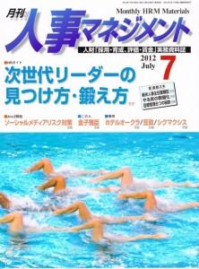 人事マネジメント201207